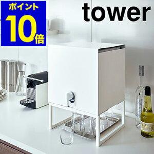 [ tower / タワー バッグインボックススタンド ]バッグインボックス ケース 水 ウォーターサーバー ミネラルウォーター 天然水 ワイン 箱 詰め替え カバー 目隠し おしゃれ 北欧 yamazaki 山崎