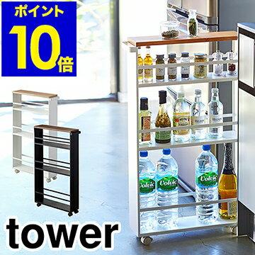 【ポイント10倍 送料無料】[ tower / タワー ハンドル付きスリムワゴン ]