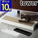 猫の爪とぎ ケース tower タワー 段ボール ダンボール おしゃれ 猫 爪とぎ【ポイント10倍 送料無料】交換用 つめとぎ …
