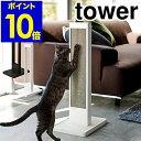 [ tower / タワー 猫の爪とぎスタンド ]猫の爪とぎ スタンド ケース tower タワー 段ボール ダンボール おしゃれ 猫…