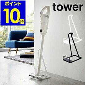 [ タワー スティッククリーナースタンド ]コードレスクリーナースタンド tower タワー 掃除機スタンド 収納 立てかけ 充電式クリーナー ハンディ ハンディークリーナー 軽量 スティック型 便利 スリム 省スペース 立てかけスタンド【ポイント10倍 送料無料】