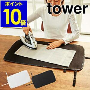 [ tower くるくるアイロンマット ]アイロンマット タワー アイロン掛け くるくるアイロンマット アイロン台 収納 アイロン 旅行 出張 コンパクト 吊るす シンプル ミニアイロン 携帯 便利