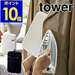 [ tower / タワー アイロンミトン ]アイロン ミトン シワ伸ばし アイロンミトン ワイシャツ 簡単 tower タワー おしゃれ しわ取り アイロン掛け スカート アイロンマット アイロン台 スチーマ