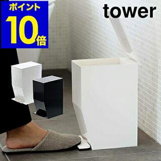 [tower/タワーペダル式トイレポット]