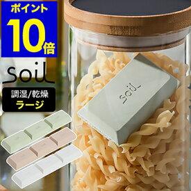 soil ソイル ドライングブロック 乾燥剤 乾燥 珪藻土 ドライ ブロック 調味料 保存 食品用 湿気取り 湿気とり 調湿剤 キッチン雑貨 おしゃれ 自然素材 吸湿 アッシュコンセプト【ポイント10倍】[ soil ドライングブロック ラージ ]