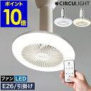 【選べる特典付き】サーキュライト LEDライト シーリングファン ファン付き 60W相当 電球色 昼白色 天井 扇風機 LED …