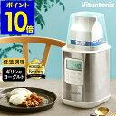 【特典付き】ヨーグルトメーカー ビタントニオ レシピ付き 飲むヨーグルト 牛乳パック 発酵フードメーカー 発酵 温度…