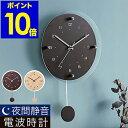 【特典付き】電波時計 振り子時計 時計 壁掛け時計 壁かけ時計 壁掛時計 掛け時計 掛時計 かけ時計 壁掛け 壁掛 電話…