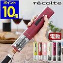 ギフト recolte レコルト ワインオープナー 電動ワインオープナー 電動 自動 栓抜き せんぬき オープナー コルク抜き …