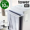 [ tower マグネット伸縮洗濯機バスタオルハンガー ]タワー バスタオル ハンガー マグネット タオル掛け 乾燥 部屋干…