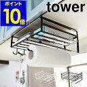 [ タワー 戸棚下多機能ラック ]ラップホルダー キッチンペーパーホルダー tower タワー キッチン収納 おしゃれ 戸棚…