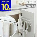 [ tosca シンク扉ゴミ袋ホルダー タオルハンガー付き ]キッチン 収納 タオルハンガー シンク下 収納 タオル掛け タ…