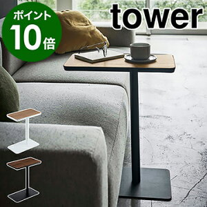 [ 差し込みサイドテーブル タワー ]山崎実業 tower サイドテーブル おしゃれ 北欧 テーブル ベッドサイド コーヒーテーブル ソファテーブル 家具 デスク 木目 スチール 机 シンプル 小型 ミ