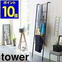 [ ラダーハンガー タワー ]山崎実業 tower 立て掛けラック ハンガー 立て掛け ラダーラック ラダーシェルフ ラック …