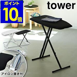[ tower 軽量スタンド式アイロン台 ]タワー アイロン台 スタンド式 アイロンボード ボタンプレス 折りたたみ 軽量 高さ調節 アイロンがけ おしゃれ シンプル モノトーン 山崎実業 yamazaki ブ