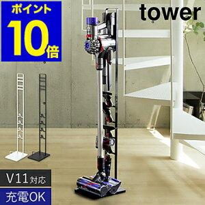 [ コードレスクリーナースタンド タワー(ダイソン対応) ]山崎実業 tower ダイソン スタンド 掃除機 コードレス dyson スティッククリーナー ダイソンスタンド 収納 ノズル おしゃれ モノト
