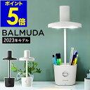 デスクライト バルミューダ ライト BALMUDA L01A おしゃれ led 目に優しい 子供用 学習デスク LEDデスクライト L01A-B…