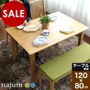 テーブル ダイニングテーブル 120 家具 北欧 木製 組み立て 天然木 シンプル 食卓 ダイニング ナチュラル 食卓テーブ…