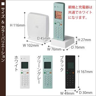 デザイン家電 生活・キッチン家電 その他の生活家電 ±0コードレス電話機