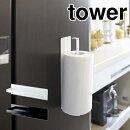 tower マグネットキッチンペーパーホルダー ホワイト