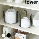tower ボウルストレージ L