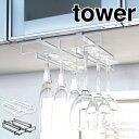 戸棚下ワイングラスハンガー タワー ワイングラス 収納ワイングラス収納 キッチン 収納 吊り戸棚下ラック 吊り戸棚ラ…