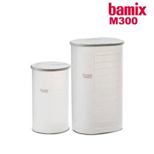 バーミックス bamix クッキングジャグ クッキングカップ クッキング ジャグ カップ bamix バーミックス M300 M250 専用容器 バーミックス専用容器 bamix専用容器 計量カップ はかり フタ付き[ bamix
