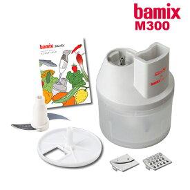 バーミックス bamix スライシー ディスク セット M300 M250 フードプロセッサー フードプロセッサ アタッチメント オプション 付属品 ブレード チョッピングナイフ【送料無料】[ bamix / バーミックス スライシー+ディスクセット ]