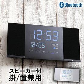 トキオト tokioto 8RDA71RH 時計 壁掛け時計 Bluetooth スピーカー【送料無料 特典付き】LED時計 ブルートゥース デジタル時計 iphone スマホ 掛け時計 掛時計 置き時計 置時計 ワイヤレススピーカー リズム時計 ウォールクロック[ TOKIOTO ]