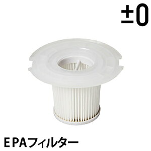 Y010 A020 B021 専用フィルター プラマイゼロ 掃除機専用 交換用 充電式クリーナー 交換用フィルター EPAフィルター ±0 プラスマイナスゼロ 水洗い パーツ カートリッジ EPA filter[ ±0 / プラスマ
