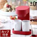 2カップコーヒーメーカー 2カップ コーヒーメーカー おしゃれ コンパクト スリム ギフト プラスマイナスゼロ プラマイ…