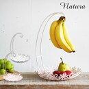 natura バナナスタンド&フラワーバスケット