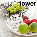 tower フルーツボール