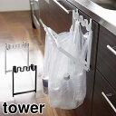 ゴミ箱 キッチン 分別 レジ袋ハンガー レジ袋ホルダー tower タワーダストボックス レジ袋掛け 折り畳み 折りたたみ …