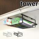 タワー 吊戸棚 キッチン収納 収納ラックキッチン 収納 吊り戸棚下ラック 吊り戸棚ラック ラップホルダー ラップケース…