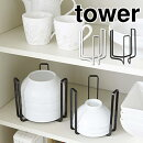 tower ボウルストレージ S