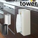 tower ポリ袋&キッチンペーパーホルダー