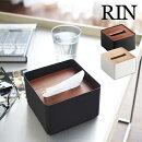RIN / リン 蓋付きティッシュケース S