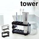 tower トゥースブラシスタンド ワイド