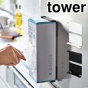 タワー キッチン収納 おしゃれ マグネット 冷蔵庫 キッチンペーパー ティッシュペーパー ボックスティッシュ ティッシ…