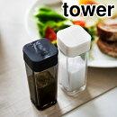 tower スパイスボトル