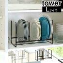 tower ディッシュラック ワイド L