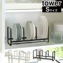 tower ディッシュラック ワイド S