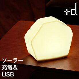 +d プラスディー Floe フロウ デスクライト インテリア 北欧 アート フロアランプ 照明 間接照明 LED おしゃれ ソーラー ランプ 寝室 コードレス 充電 フットライト ナイトライト 自動点灯【送料無料】[ Floe / Solar Lamp ]