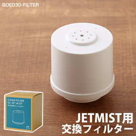 JET MIST ジェットミスト 専用クリーンフィルター フィルター 交換用 取り換え用 取り替え用 加湿器 加湿機 BOE030-FILTER BRUNO ブルーノ[ BRUNO JET MIST用クリーンフィルター ]