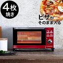在庫限り オーブントースター 4枚 朝食 【送料無料】 おしゃれ トースター オーブン トースト パン 食パン ピザ お餅 …