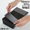 イデアコ ティッシュケース ティッシュカバー マグネット 磁石 粘着テープ付き 冷蔵庫横 洗濯機横 マグネット収納 冷…