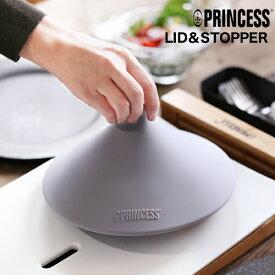 プリンセス テーブルグリル ピュア / ストーン 専用オプション フタとストッパーセット フタ 蓋 ストッパー 蒸し料理 穴を塞ぐ[ PRINCESS Table Grill Pure / Stone専用 LID&STOPPER ]