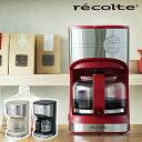 【39ショップ】コーヒーメーカー レコルト ホームコーヒースタンド おしゃれ RHCS-1 保温 5杯 2〜5杯 ガラス 600ml 紙フィルター不要 珈琲 コーヒー ドリッパー ドリップ コンパクト