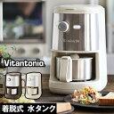 ビタントニオ 全自動コーヒーメーカー ミル付き【送料無料】コーヒーメーカー VCD-200 ステンレス 4杯 600ml 給水 着…